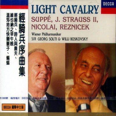 【國際中文版29】輕騎兵序曲集 Light Cavalry / 蕭提&鮑斯考夫斯基 ---4430982