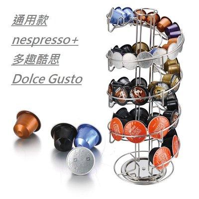 朵拉媽咪 ❤️ 全新現貨 Nespresso 多趣酷思 Dolce Gusto 通用 咖啡架 膠囊收納架 膠囊咖啡架