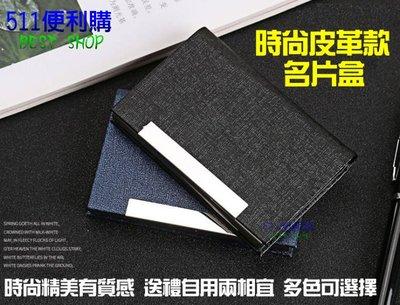 【現貨-新品上架免運中】甲骨紋款 名片盒 磁吸式 - 不鏽鋼材質 9種顏色可選 商務名片盒 證件夾