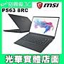 奇異果3C MSI PS63 8RD- 256TW i7- 8565U/ 16G...