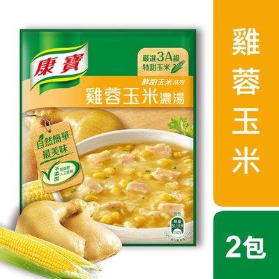 台灣🇹🇼代購-康寶 中式濃湯 自然原味濃湯系列