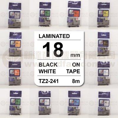 【費可斯】相容性護貝標籤帶18mm白底黑字雷同TZ-241/ TZe-241適用PT-2700含稅價