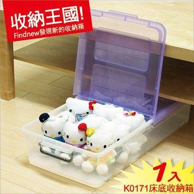 發現新收納箱『Keyway雙面掀蓋-床底整理箱,附輪(K0171)』3色可選,單獨使用或多個搭配。生活雜貨、衣物儲物箱~