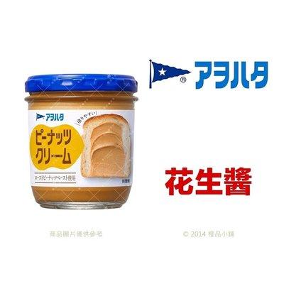 【橙品手作】日本アヲハタ Aohata 花生醬140公克(原裝)【烘焙材料】