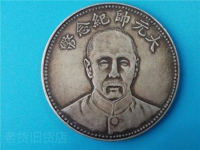 淘樂樂錢幣收藏 # 古玩古董包老包真中華民國十六年大元帥紀念幣后雙旗老貨收藏品