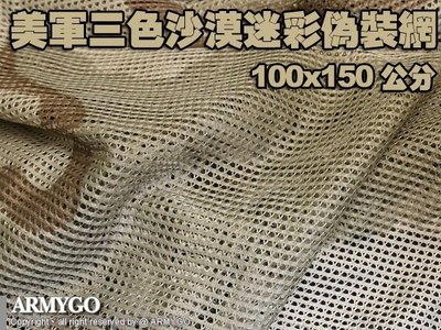 【ARMYGO】美軍三沙迷彩偽裝布 100 x 150 (公分)