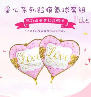 ☆[Hankaro]☆歐美派對裝飾用品浪漫求婚永恆愛心造型鋁膜氣球套組(18吋)