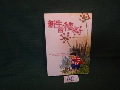 【愛悅二手書坊 20-26】新生的種籽 麥田出版