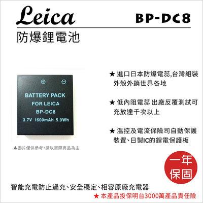 【3C王國】ROWA 樂華 FOR LEICA BP-DC8 BPDC8 電池 防爆 保固 X1 X-1 X2 M9