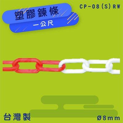 收納首選~CP-08(S)RW 塑膠鍊條 紅白 8mm 塑膠欄柱系列適用 一公尺 停車場 圍欄 大樓 人行道