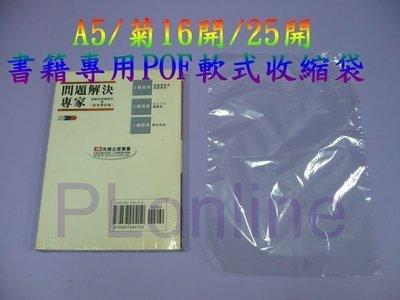 【保隆PLonline】18cm*25.4cm  POF熱縮膜/A5/菊16開/25K專用尺寸/軟膜/無毒/收縮袋/收縮膜/熱縮袋