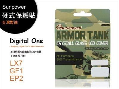 Sunpower 硬式保護貼 8H LX3 LX5 LX7 GH1 GF1 EP1 EP2 D-LUX 4 5 6 20