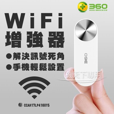 ►阿檳仔小舖◄S360 WIFI訊號延伸器 USB供電 訊號加強接收器 網路WIFI增強器 訊號增強器 家庭WIF