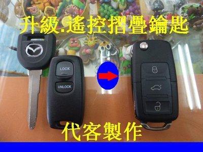 MAZDA 3,馬3,MAZDA 5,馬自達MPV,福特,I-MAX,汽車,遙控器 摺疊鑰匙 晶片鑰匙 遺失 代客製作