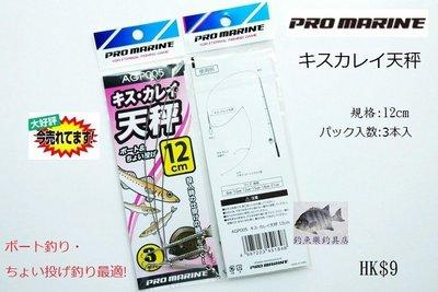 日本 Pro Marine AGP005 天秤