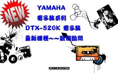 造韻樂器音響- JU-MUSIC - YAMAHA DTX-520K 電子鼓 另有 高階 XM 可比較
