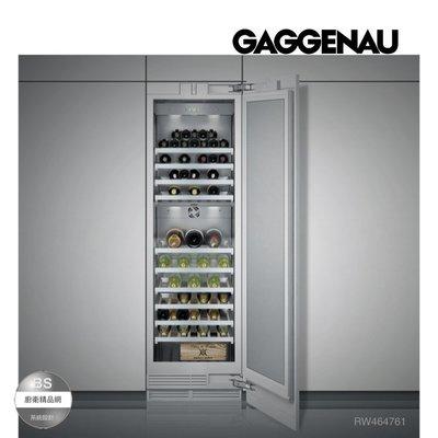【BS】Gaggenau嘉格納 崁入式紅酒櫃 RW464761 Vario儲酒櫃400 系列