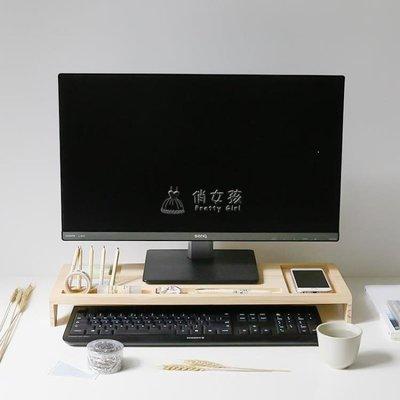 日和生活館 電腦置物架電腦顯示器增高架置物墊高辦公室桌面收納底座多功能支架架子木余S686