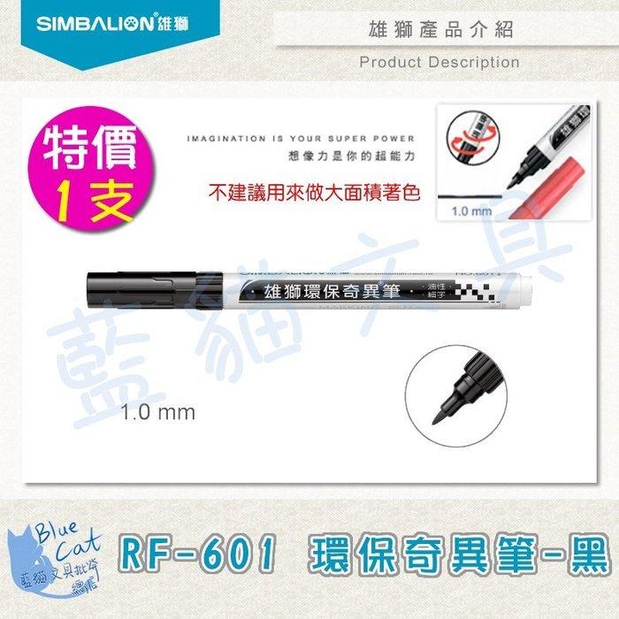 【※缺貨中※】麥克筆【BC21015】〈RF-601〉環保奇異筆(1.0mm) 黑/支《雄獅》【藍貓文具】
