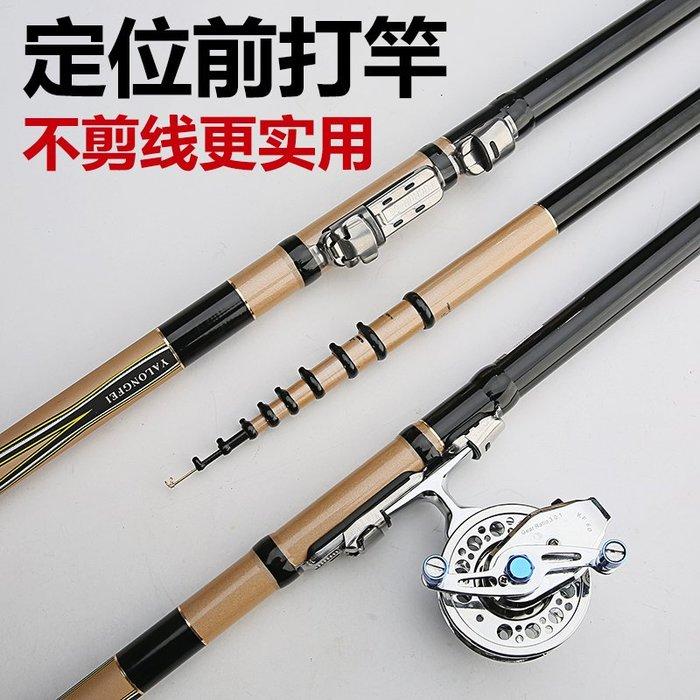 漁具特價前打竿不剪線超輕超硬前打桿定位釣魚竿手竿車竿漁具套裝魚具