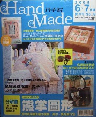 【布的物語】中文書---巧手易--NO.8~~特價99元