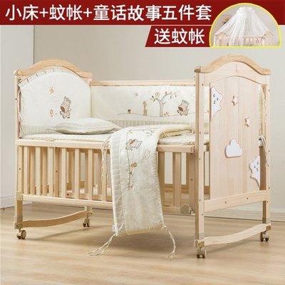 嬰兒床 新生兒bb寶寶床多功能搖籃床拼接大床簡易便攜式可折疊