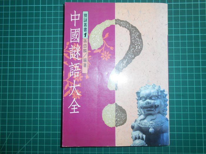 《中國謎語大全 》 孫岱麟著 西北 民國81年出版【 CS超聖文化2讚】