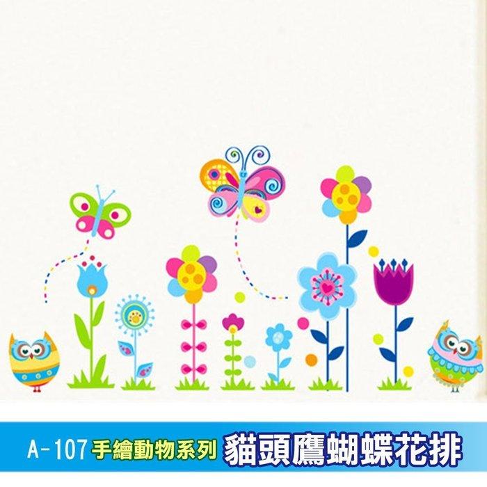 A-107手繪動物系列--貓頭鷹蝴蝶花排 壁貼 / 牆貼,不傷牆面可重覆撕貼!特價89元~