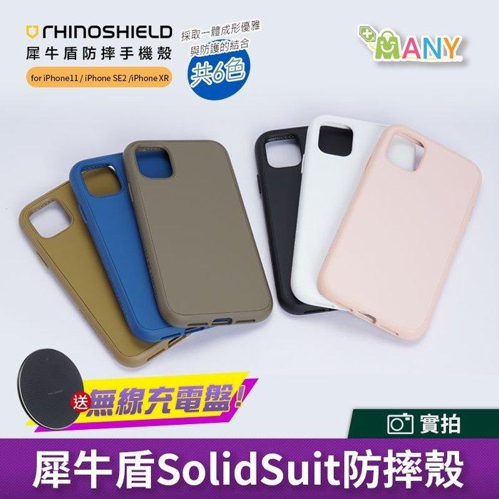 新色+贈無線充電盤 犀牛盾 SolidSuit 經典款 iPhone 11手機殼 SE2 i11 手機殼 防摔殼 原廠貨