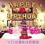 ❤生日浪漫氣球套餐組❤ 附打氣筒 派對布置...