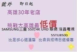 *高雄30年老店*  SAMSUNG三星 55吋 55TU8500 4K UHD 聯網 液晶電視