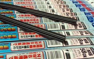 愛淨小舖-日本NWB 三節式軟骨雨刷 雨刷膠條 MB58GN MB58 膠條 23吋 575mm 10mm