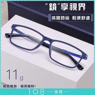 108樂購 現貨 外銷 男士炸帥 TR+合金 眼鏡 超彈性 眼鏡 柔韌鏡框 帥氣魄百框 明星鏡框 【GL1911】