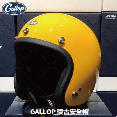 [安信騎士] GALLOP 素色 金黃 美式 復古帽 偉士牌 檔車 GOGORO 半罩 安全帽