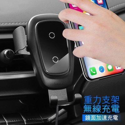 促銷【Baseus】重力車用無線充電支架 倍思無線充電車架 反重力車架 適用 市面上有支援 qI 無線充電的手機