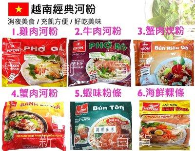 越南河粉 越南河粉泡麵 VIFON 味豐  河粉 粉條 泡麵 海鮮 炊粉 粿仔 牛肉 雞肉
