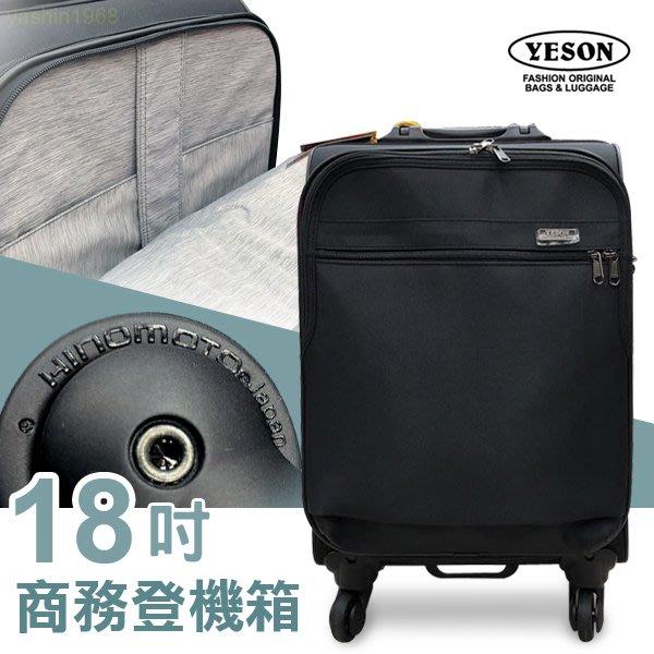 ☆東區亞欣皮件☆ YESON 永生 台灣製造 - 18吋-商務旅行箱(黑)