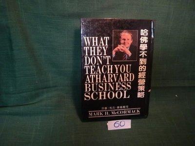 【愛悅二手書坊 15-26】WHAT THEY DON'T TEACH YOU ATHARVARD BUSINESS SCHOOL