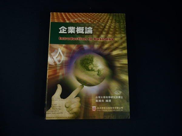 【考試院二手書】《企業概論》ISBN:9867760484│鼎茂│戴國良│八成新(31F35)