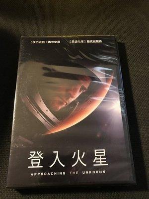 (全新未拆封)登入火星 Approaching The Unknown DVD(得利公司貨)
