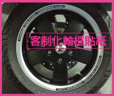VESPA輪框貼紙 客制化(GTV,GTS300,GTS250,GTS200,LX150,S150,S125,LX125,LT125)