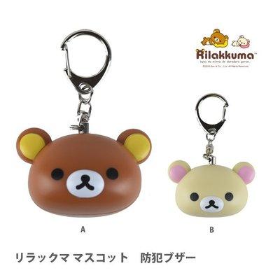 尼德斯Nydus~* 日本正版 San-X 懶懶熊 拉拉熊 牛奶妹 大音量警報器 鑰匙圈 吊飾