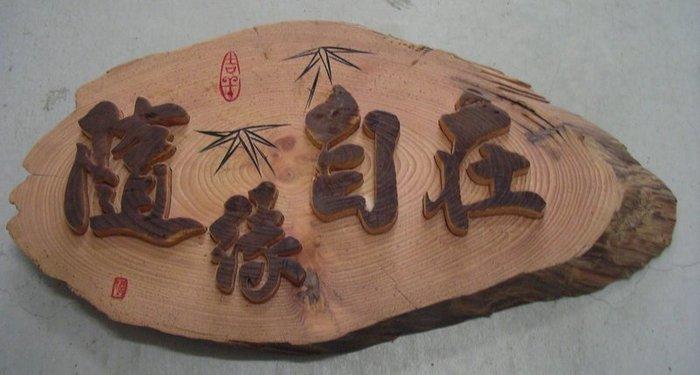 (禪智木之藝)立體字木雕 樟木 立體字 雕刻 立體雕刻藝術 工廠直營-隨緣自在