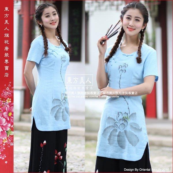 東方美人旗袍唐裝專賣店☆°((超低價650元))°☆思香(藍色)‧中國風唐裝短袖棉麻上衣