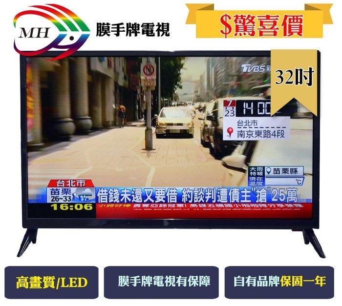 (已售完)歲未年終只到1月底,限量10台膜手32吋新款塑膠材質液晶電視