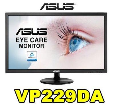 快速出貨【UH 3C】華碩 ASUS VP229-DA 22型顯示器 寬螢幕 VA LED 廣視角