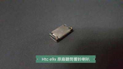☘綠盒子手機零件☘htc e9x 原廠響鈴喇叭聽筒