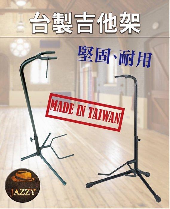 【奇歌】MIT台灣製造 護頸式 吉他架,直立式腳架,吉他架,腳架,電吉他架,電貝斯架,中提琴架,木吉他架
