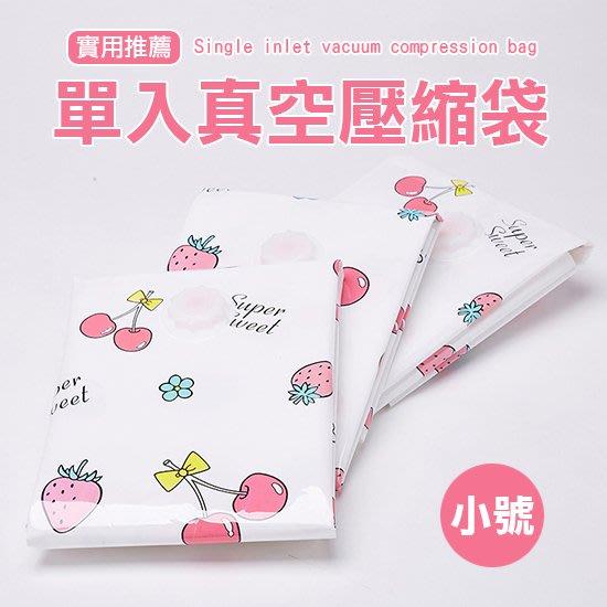 Color_me【Z130】小號50*70cm 單入真空壓縮袋 收納袋 整理袋 印花 衣物 旅行 棉被 換季 收納 防潮