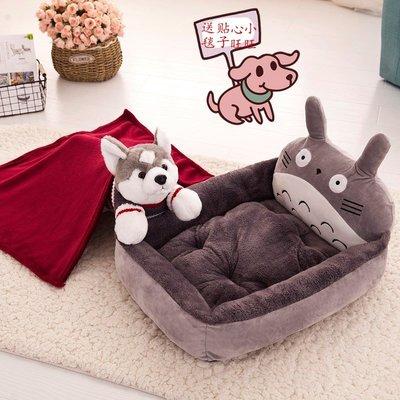 狗窩毛絨玩具夏天四季可愛玩偶貓窩泰迪狗坐墊小型狗床寵物用品女